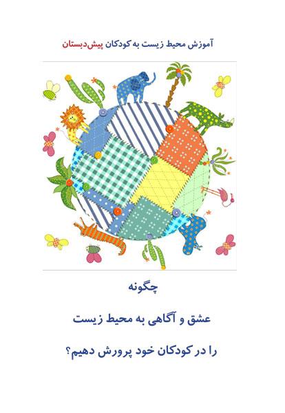 دستنامهی آموزش محیط زیست: کودکان پیشدبستان