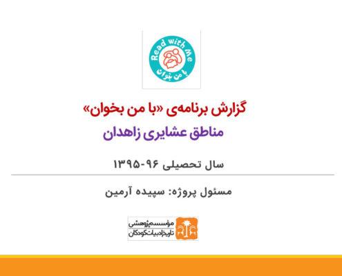 گزارش برنامه «با من بخوان» مناطق عشایری زاهدان سال تحصیلی ۱۳۹۵- ۱۳۹۶