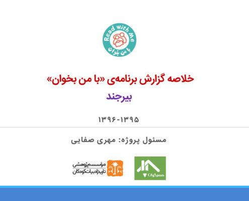 خلاصه گزارش برنامه «با من بخوان» بیرجند ۱۳۹۶-۱۳۹۵