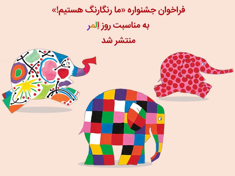 جشنواره «ما رنگارنگ هستیم!»