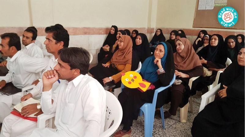 نخستین دوره کارگاههای آموزشی «با من بخوان» در سال تحصیلی ۹۷-۹۶ ایرانشهر