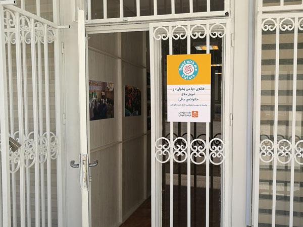 مراسم گشایش خانه «با من بخوان» و آموزش خلاق خانواده مافی