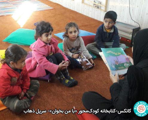 کتابخانه کودک محور «با من بخوان» پناهگاهی برای کودکان منطقه زلزلهزده سرپل ذهاب