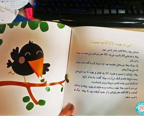 کتاب «الفباورزی با کاکاکلاغه»، کوشا، بهمن96
