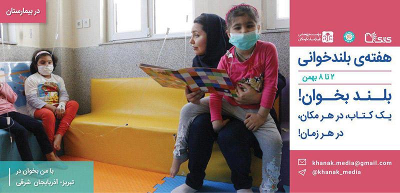 بلندخوانی برای کودکان بیمار