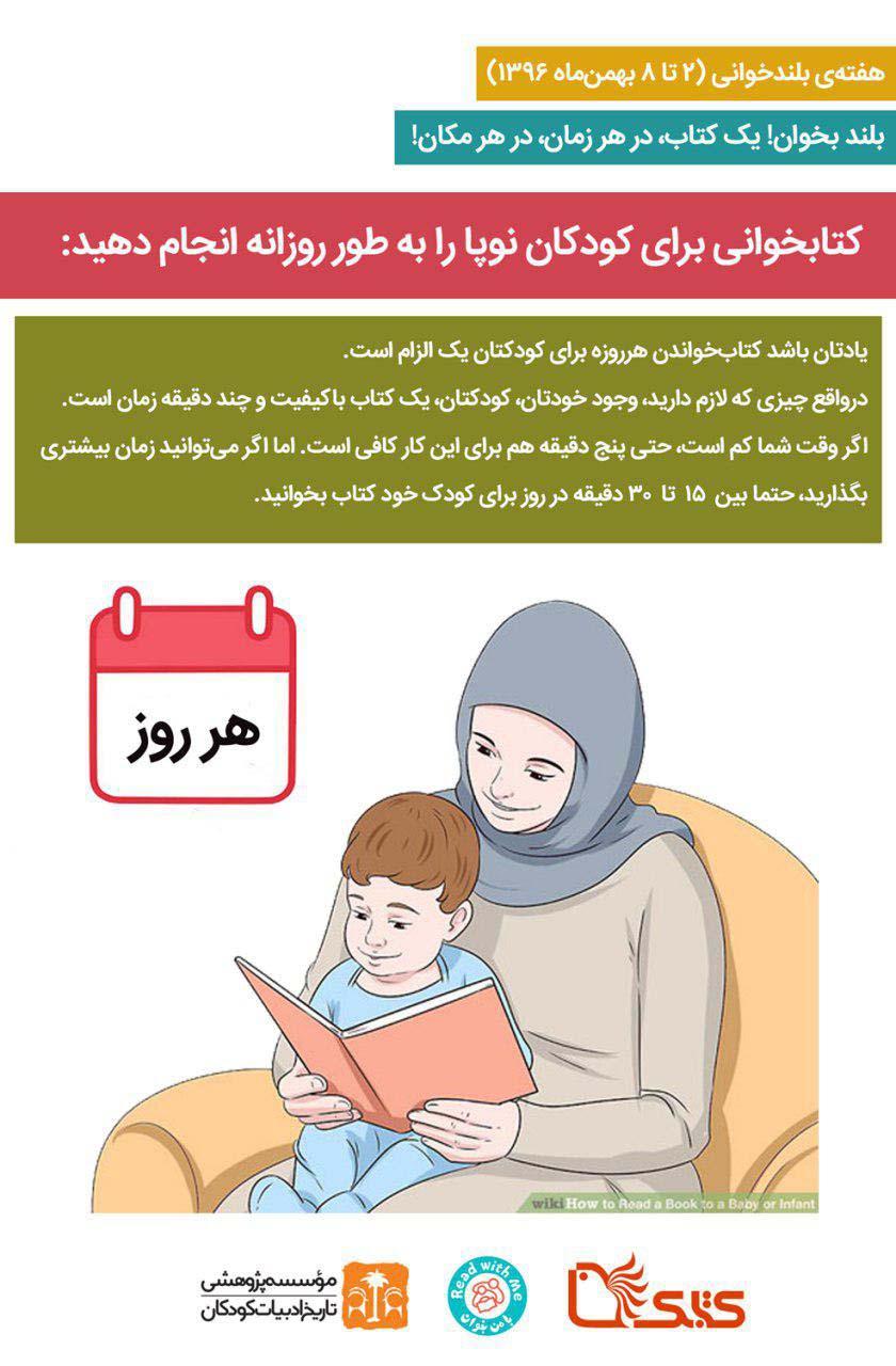 هر روز برای کودکتان کتاب بخوانید