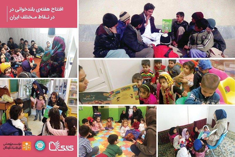 هفته بلندخوانی در سراسر ایران