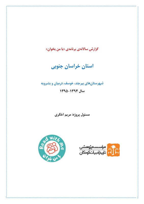 گزارش برنامه «با من بخوان» خراسان جنوبی سال تحصیلی ۱۳۹۴-۱۳۹۵