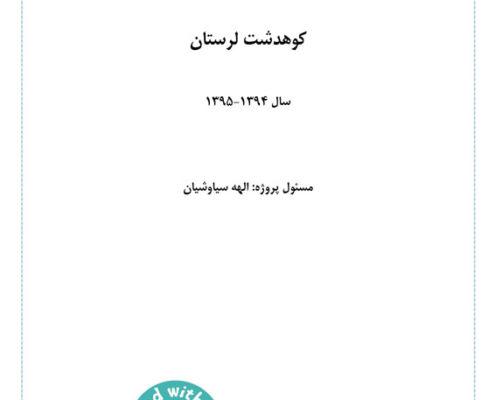 کوهدشت سال تحصیلی ۱۳۹۴-۱۳۹۵