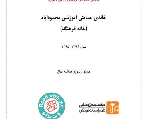 گزارش برنامه «با من بخوان» خانه حمایتی آموزشی محمودآباد سال تحصیلی ۱۳۹۴-۱۳۹۵