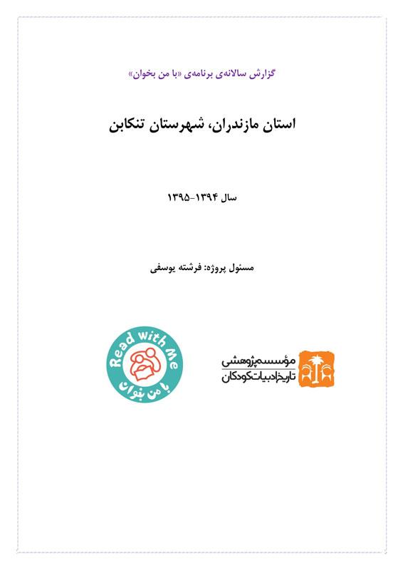 گزارش برنامه «با من بخوان» تنکابن سال تحصیلی ۱۳۹۴-۱۳۹۵