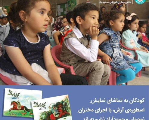 آرش_کمان_دار