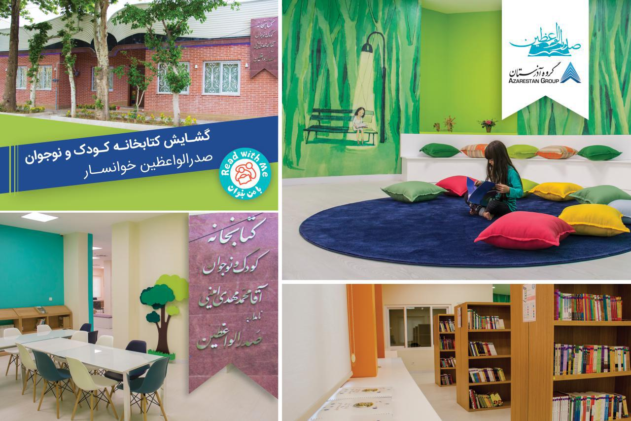 کتابخانه کودک و نوجوان صدرالواعظین