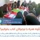 بلندخوانی آموزگاران «با من بخوان» در روستاهای سیرجان