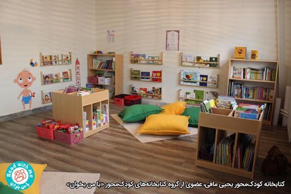 کتابخانه کودک محور یحیی مافی ، جدیدترین عضو گروه کتابخانههای کودک محور «با من بخوان» روز پنجشنبه ۱۱ آبانماه ۱۳۹۶ در شهر معلمکلایه شهرستان قزوین گشایش یافت. شهر معلمکلایه به دلیل شرایط منطقهای و دوربودن روستاهای اطراف و عدم دسترسی به آنها در فصل بارندگی، نیازمند به مرکزی بود تا نیازهای مدرسهها و کلاسهای پیرامون را به دسترسی به کتابها تامین کند. اکنون کتابخانه کودک محور یحیی مافی با این هدف و با پشتیبانی مالی سوگل و سوگند مافی، فرزندان یحیی مافی و معصومه سهراب از بنیانگذاران شورای کتاب کودک و مدرسه مهران، زیر پوشش برنامه ترویج کتابخوانی «با من بخوان» در کانون فرهنگی الزهرا در کنار یکی از مدرسههای شهر معلمکلایه دایر شده است.
