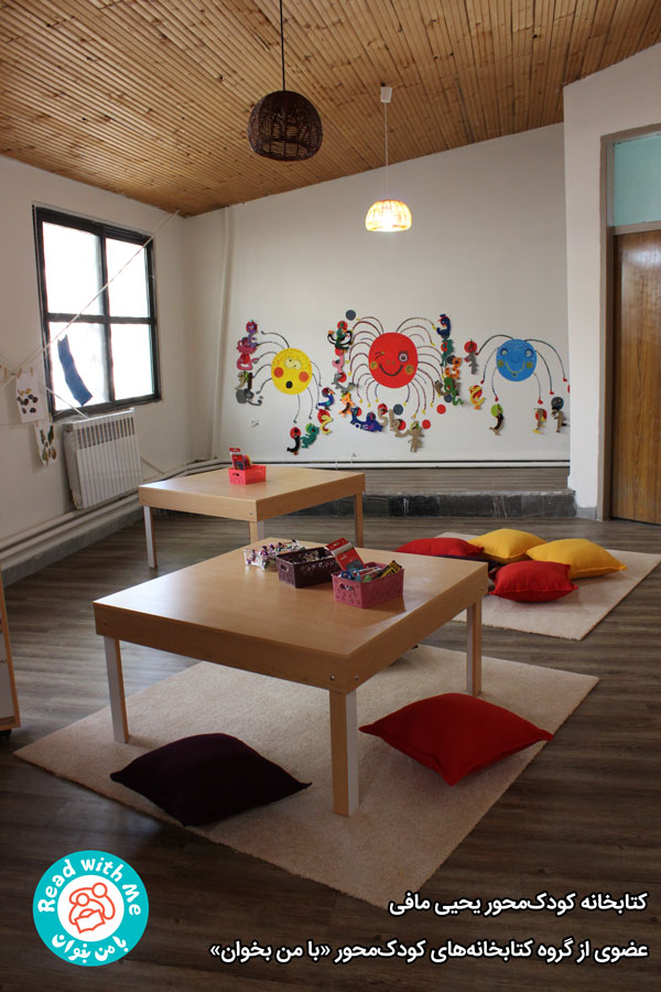 کتابخانه کودک محور یحیی مافی پس از فضاسازی و تجهیز