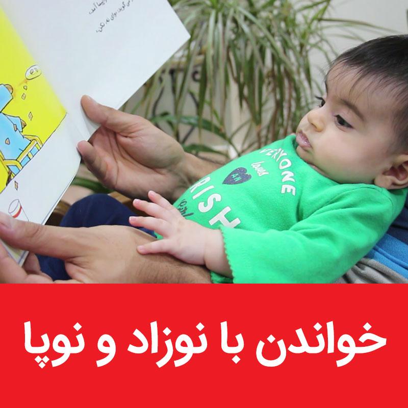 مجموعه مقالههای خواندن با نوزاد و نوپا