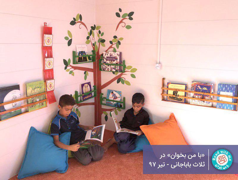 بازگشایی کتابخانه کرمانشاه