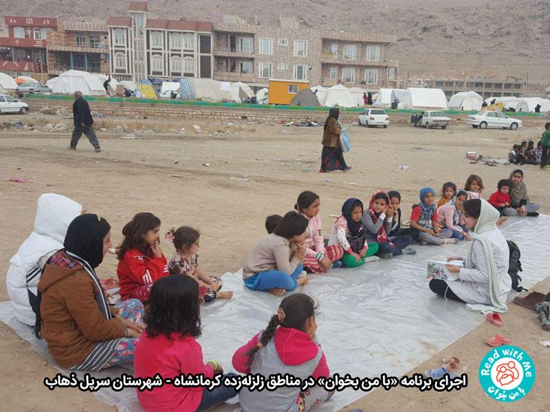 برنامه «با من بخوان» به یاری کودکان زلزله زده کرمانشاه میشتابد