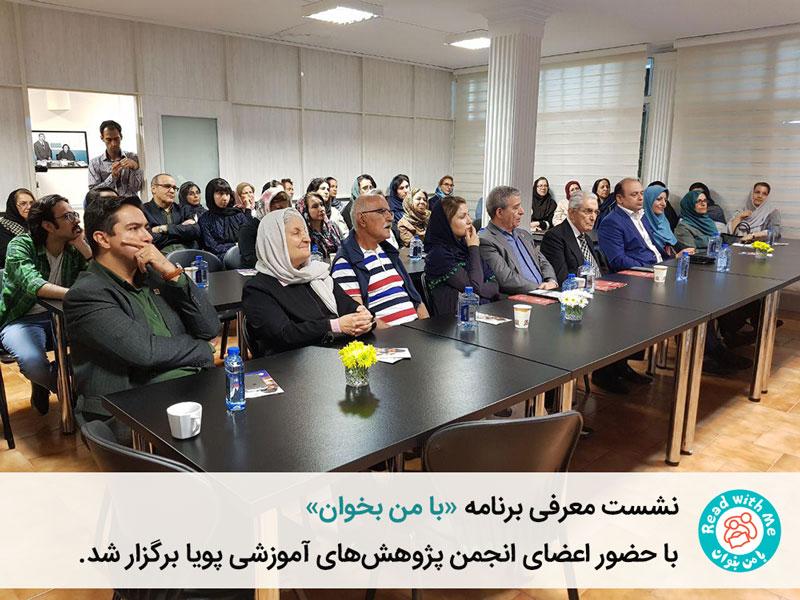 نشست معرفی برنامه «با من بخوان» با حضور اعضای انجمن پژوهشهای آموزشی پویا برگزار شد