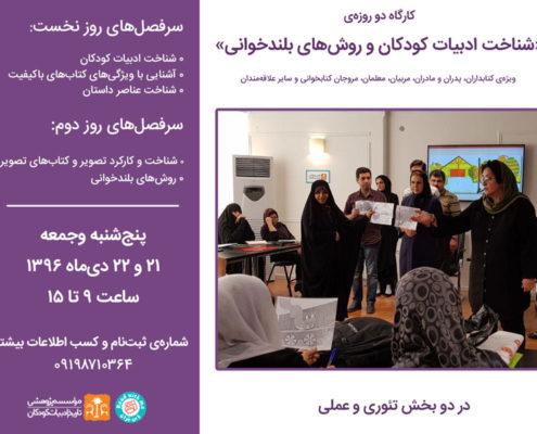 کارگاه «شناخت ادبیات کودکان و روش های بلندخوانی» دیماه ۱۳۹۶ برگزار میشود