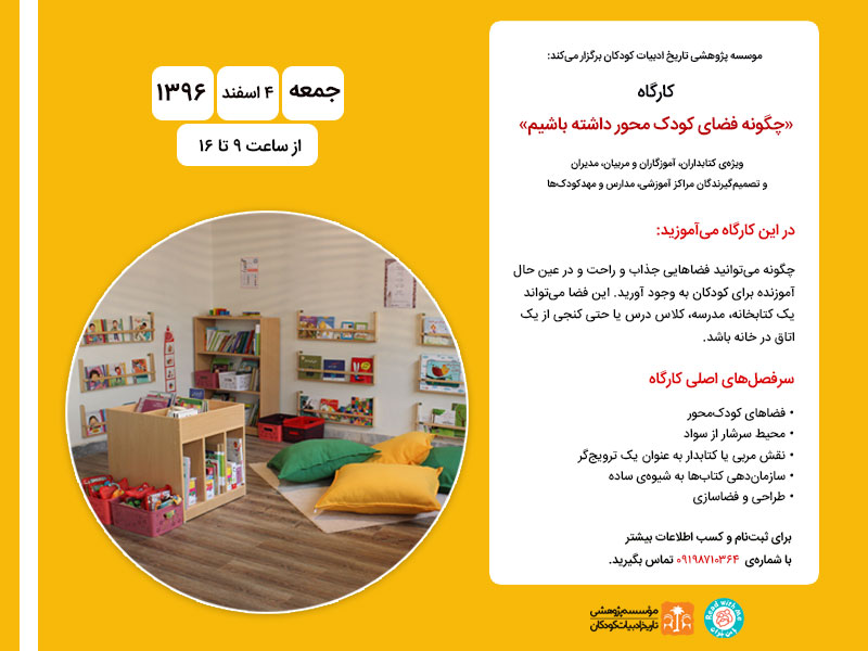 کارگاه آموزشی «چگونه فضای کودک محور داشته باشیم» برگزار میشود