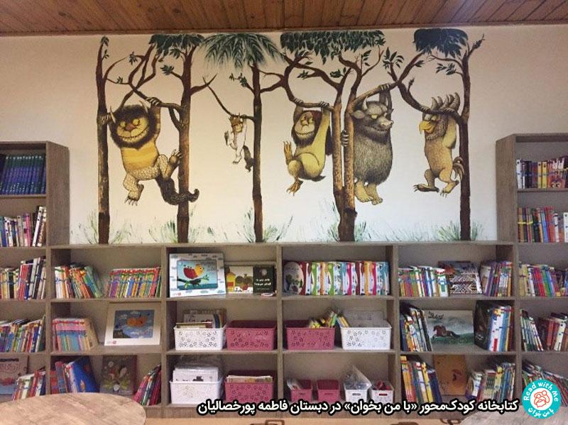 library-lahijan_0