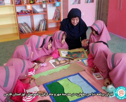 گزارشی از اجرای برنامهی «با من بخوان» در مدرسه مهر و ماه کرانی