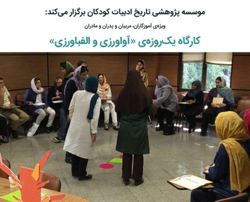 برگزاری کارگاه «آواورزی و الفباورزی» در بهمنماه ۱۳۹۶