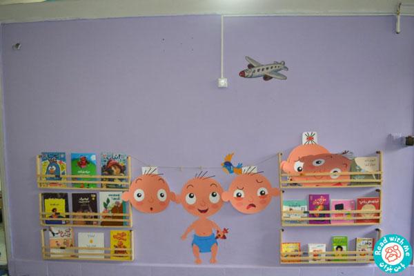 کتابخانه کودکمحور «با من بخوان» در شیرخوارگاه آمنه