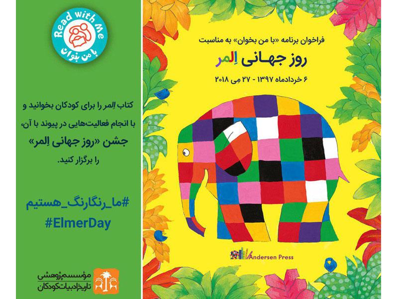 فراخوان «با من بخوان» برای جشن «ما رنگارنگ هستیم» بهمناسبت روز جهانی اِلمر