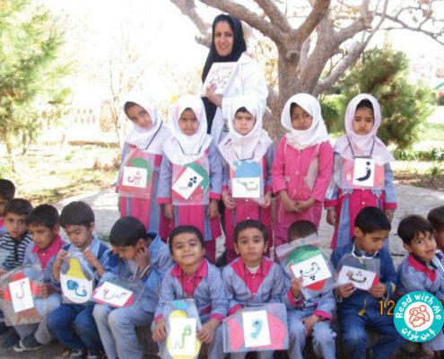 واژهنامه چیستانی و الفباورزی در پارک، خوسف، خرداد ۹۶