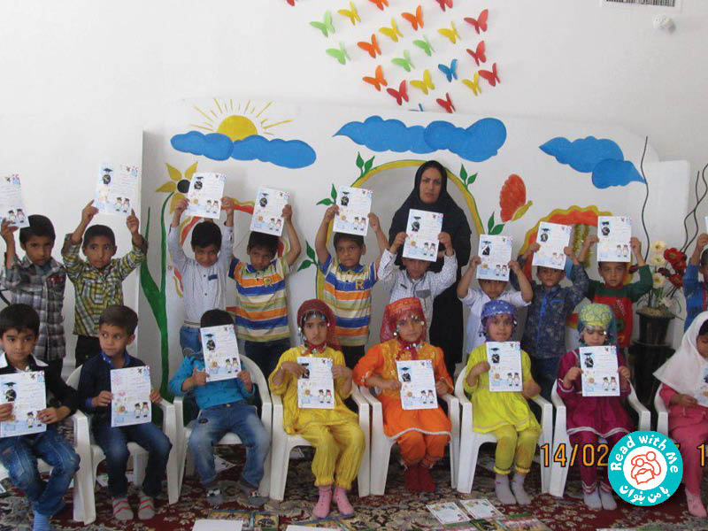 برگزاری جشن پایان سال با من بخوان، خوسف، خرداد ۹۶