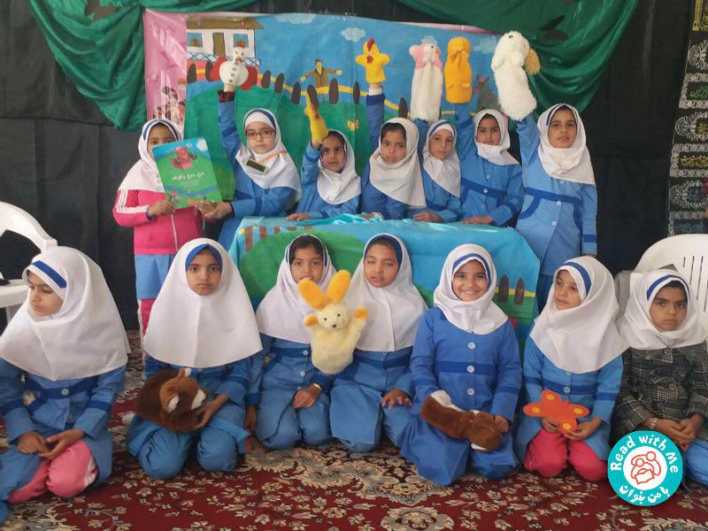 بچهها نمایشی از این کتاب را برای بقیه اجرا کردند