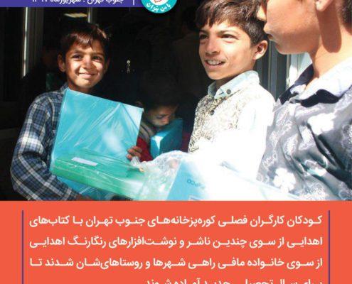 اهدای لوازم تحریر به بچه های کوره پزخانه