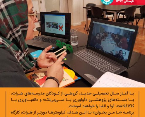 کارگاه آنلاین افغانستان
