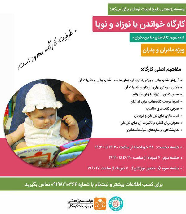 موسسه پژوهشی تاریخ ادبیات کودکان کارگاه سهروزه «خواندن با نوزاد و نوپا» را ویژه پدران و مادران برگزار میکند.