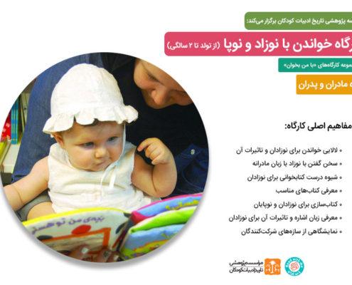 کارگاه «خواندن با نوزاد و نوپا» برگزار میشود