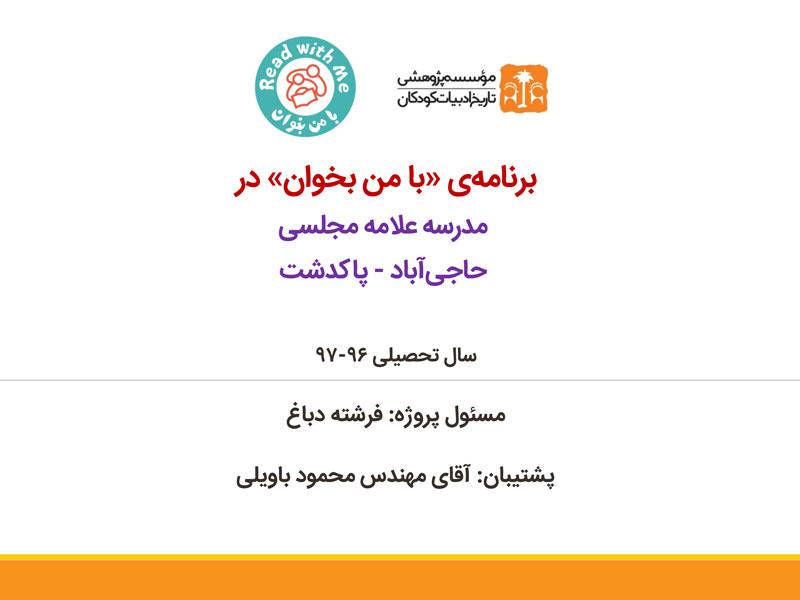 خلاصه گزارش برنامه «با من بخوان» حاجیآباد و پاکدشت ۱۳۹۷-۱۳۹۶