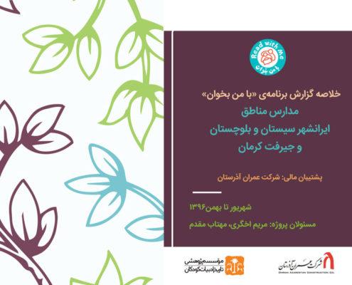 خلاصه گزارش برنامه «با من بخوان» ایرانشهر و جیرفت شهریور تا بهمن ۱۳۹۶