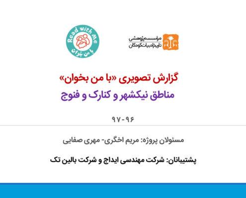 خلاصه گزارش برنامه «با من بخوان» نیکشهر، کنارک و فنوج ۱۳۹۷-۱۳۹۶