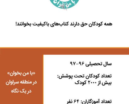 خلاصه گزارش برنامه «با من بخوان» سراوان ۱۳۹۷-۱۳۹۶