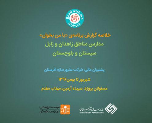 خلاصه گزارش برنامه «با من بخوان» زاهدان و زابل شهریور تا بهمن ۱۳۹۶