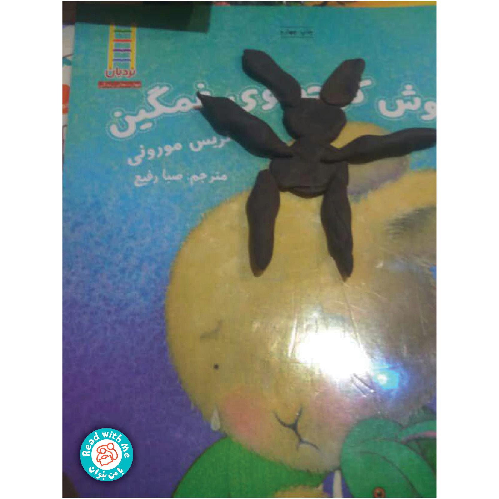 خمیربازی در فعالیت پس از بلندخوانی کتاب «خرگوش کوچولوی غمگین»