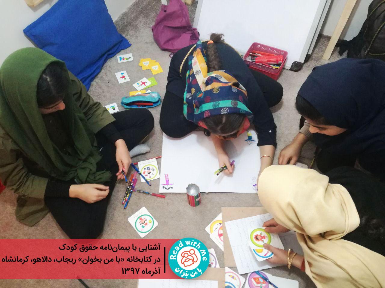 نیازها و آرزوهای کودکان در قالب پیماننامه حقوق کودک