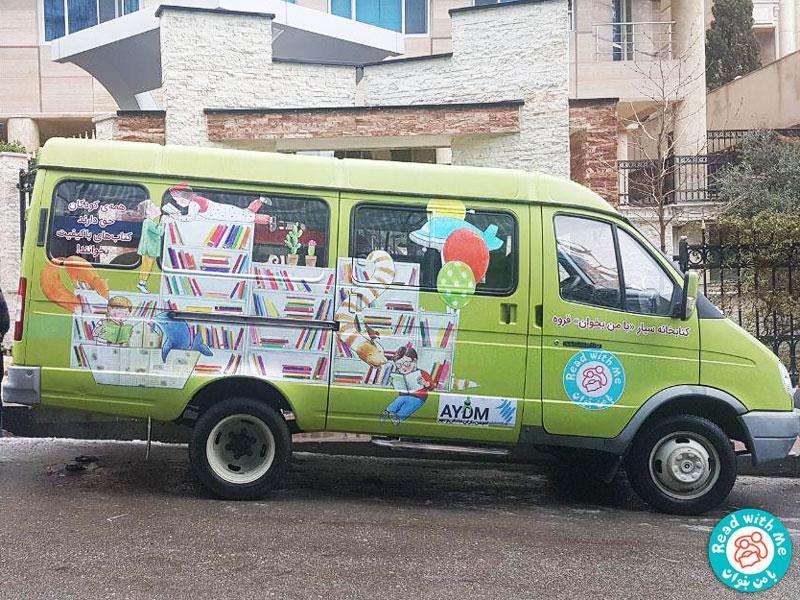 نخستین کتابخانه سیار «با من بخوان» بهسوی کودکان قروه حرکت میکند