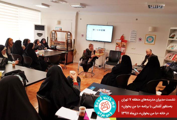 مدیران مدرسههای منطقه 7 تهران مهمان خانه «با من بخوان»