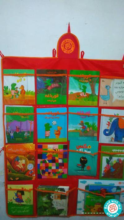 نصب کتابخانه پارچهای «با من بخوان» در کلاس