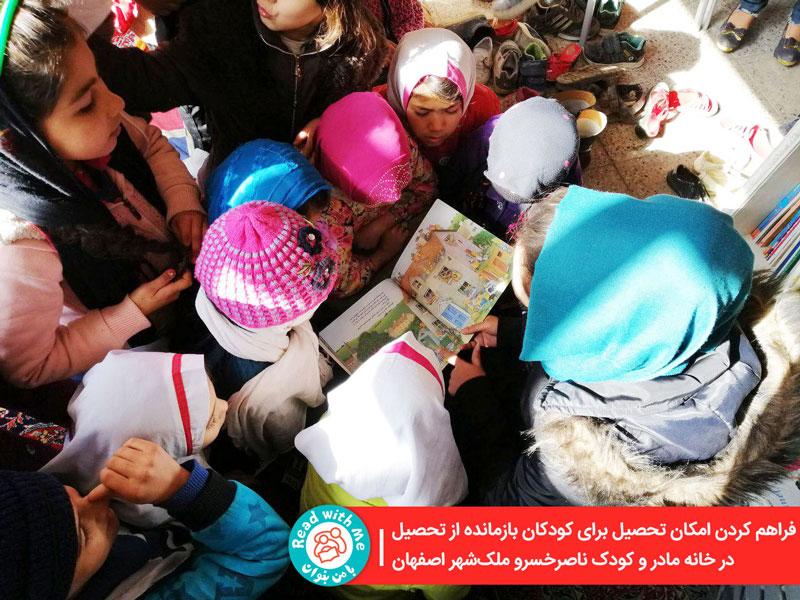 میسر شدن تحصیل کودکان بازمانده از تحصیل به یاری انجمن خانه مادر و کودک ناصر خسرو ملکشهر اصفهان