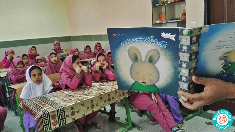 بلندخوانی کتاب «خرگوش کوچولوی ترسو»، محمودآباد، دی 96